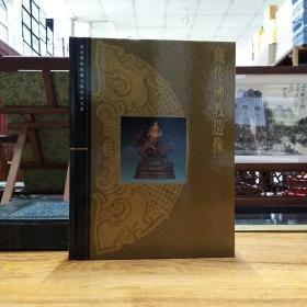 藏传佛教造像(故宫博物院藏文物珍品大系)
