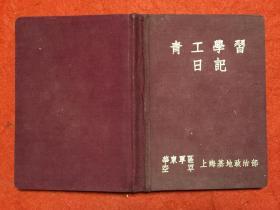 青工学习日记