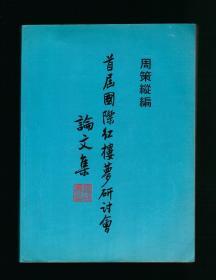 《首届国际红楼梦研讨会论文集》周策纵主编,中文大学出版社 1983年初版,多名家撰文,内容丰富。