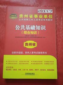 2017贵州省事业单位公共基础知识(综合知识)