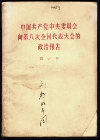 中共第八次全国代表大会的政治报告