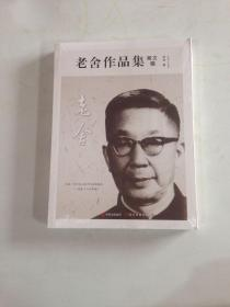 老舍作品集(散文卷)