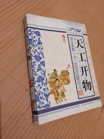青花典藏:天工开物(珍藏版)