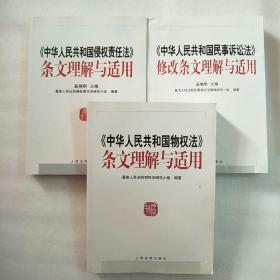《中华人民共和国物权法》条文理解与适用+《中华人民共和国民事诉讼法》修改条文理解与适用+《中华人民共和国侵权责任法》条文理解与适用 【三本合售】