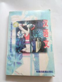 蒙文课本:三年制蒙古族高初级中学课本―汉语文(第4册)