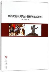 中西文化认同与外语教学范式研究