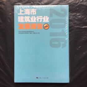 上海市建筑业行业发展报告