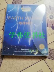 国家地理科学探索丛书:地球科学(共5册)(英文注释)