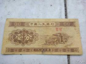 100张壹分纸币旧品流通品100张