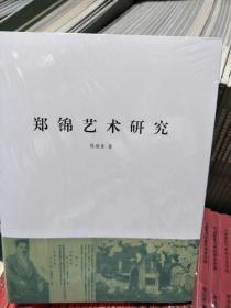 郑锦艺术研究  正版文化类