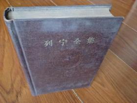 列宁全集 第17卷1959年1版1印