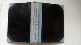 国外科技资料目录(地理 地质)1982  1-6精装合订本