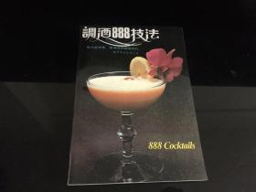 调酒888技法
