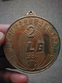1994年柳州工程机械企业集团公司职工运动会二等奖铜牌