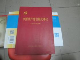 中国共产党白银大事记(2012-2016)