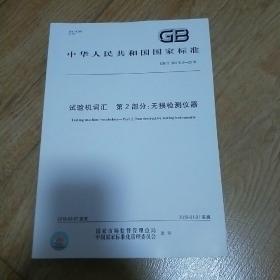 中華人民共和國國家標準:試驗機詞匯 第2部分:無損檢測儀器