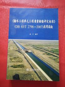 《输水工程单元工程质量检验评定标准》(DB65/T2798-2007)应用指南