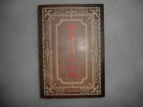精选太极拳辞典  人民体育出版社  AB12868