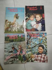 印度尼西亚文版《人民中国》1961年1-12月(缺第8、第10期)共10期合售