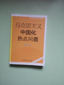 马克思主义中国化热点问题