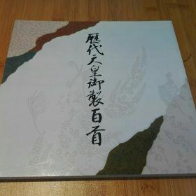 历代天皇御制百首展  全铜版 128页 侍从长入江相政监制