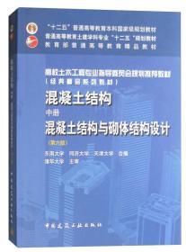 混凝土结构(中册):混凝土结构与砌体结构设计(第六版)