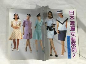 日本潇洒女装系列2:夏装