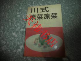 川式素菜凉菜(版权页有字迹)