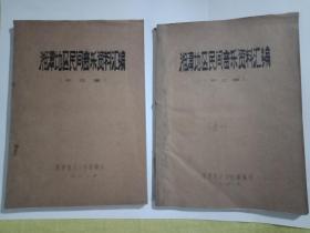 湘潭地区民间音乐资料汇编【16开油印本1980年】 第三、四集  2本合售    书85品如图