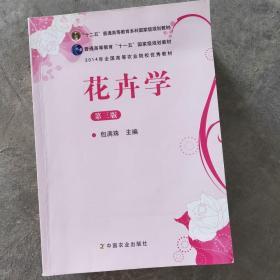 正版二手旧书 花卉学 第三3版(包满珠) 包满珠 中国农业出版9787109164161