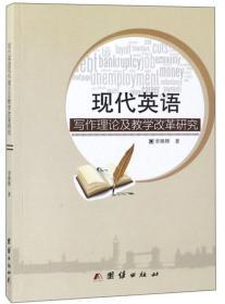 现代英语写作理论及教学改革研究