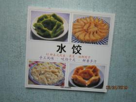 水饺 【42种各式肉类 蔬菜 海鲜饺子】  菜谱类 A4806