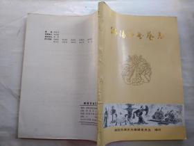 绵阳市曲艺志(前附图12页)1991年1版1印.平装16开