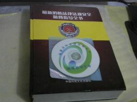 最新消防法律法规安全监督指导全书..