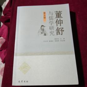 董仲舒与儒学研究(第五辑)