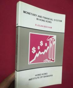 monetary and financial system in hong kong 香港的货币及金融体系