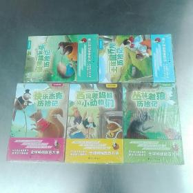 伯吉斯动物童话系列快乐杰克历险记,土拔鼠齐尼历险记,豪猪胖刺头历险记等5本(正版彩色插图版未拆封)。