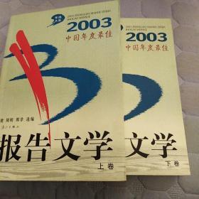 2003中国年度最佳报告文学