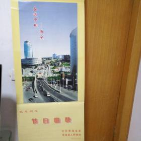 奋进的~西宁的挂画(2002年中共青海省委 青海省人民政府祝老同志节日快乐)