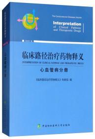 临床路径治疗药物释义:心血管病分册(2018年版)