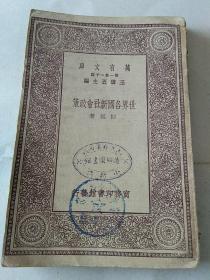 民国旧书  万有文库:世界各国新社会政策