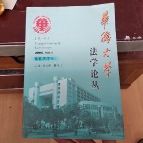 华侨大学法学论丛(第1卷)