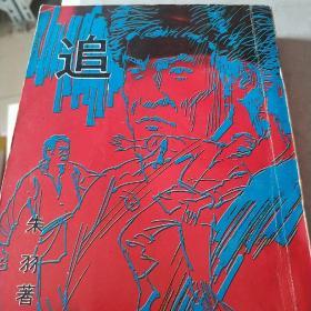 新生现代创作小说  追   民国65年版