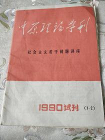 中原理论学刊社会主义若干问题讲座