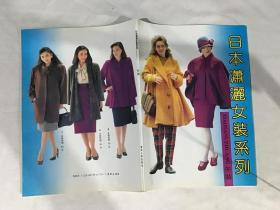 日本潇洒女装系列---冬装