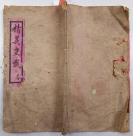 【孔网孤本】中华民国三十五年:精义皇忏