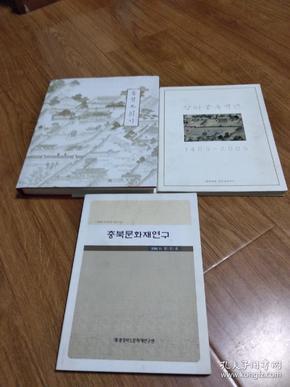 韩国原版画册3本,历史,考古,文物题材。-------1格4