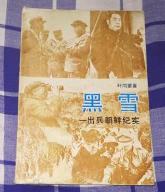 黑雪 —出兵朝鲜纪实 全一册 八五品 包邮挂