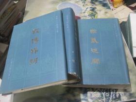 高邮王氏四种之二 读书杂志  经传释词 之四  经义述闻之三