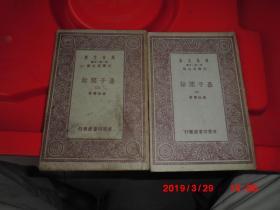 民国 万有文库 :墨子闲诂 (二)(三)